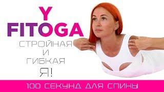 100 секунд для спины   Сет для спины   Фитнес и йога домашних