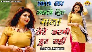 New Haryanvi Song : Tere Bargi Hoor Nahi || Sonal Khatri || Sunny Sunny || Haryanvi Song 2019