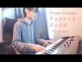 [ピアノアレンジ] チョコレイト・ディスコ/Perfume