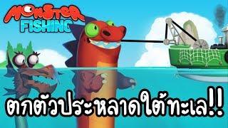 Monster Fishing Legends - ตกตัวประหลาดใต้ทะเล!! [ เกมส์มือถือ ]