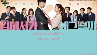 Gambar cover It's You - Jeong Sewoon [Arab Sub]