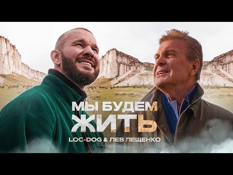 Loc-Dog & Лев Лещенко - Мы будем жить
