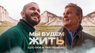 Смотреть клип Loc-Dog & Лев Лещенко - Мы Будем Жить