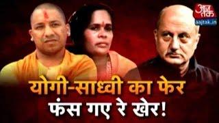 Vishesh: Anupam Kher V/s Yogi- Sadhvi