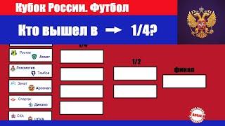 Кубок России по футболу Кто вышел в 1 4