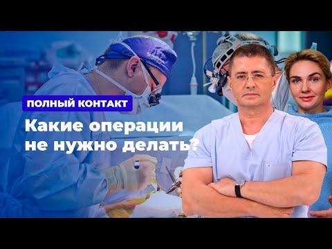 Какие операции не нужно делать? * Полный контакт с Владимиром Соловьевым (12.09.19)