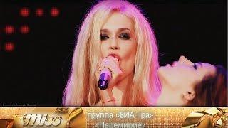 ВИА Гра - Перемирие (Мисс Русское Радио 2014)