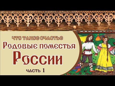🏡 РОДОВЫЕ ПОМЕСТЬЯ РОССИИ | ЧТО ТАКОЕ СЧАСТЬЕ | Часть 1
