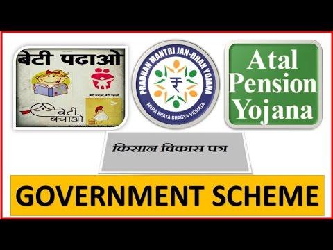 Government Schemes 2017 सरकारी योजना के बारे में यहाँ देखे |  (bank , ssc , state Govt Exams)