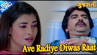 Ave Radiye Diwas Raat New Gujarati HD Song 2019 Rajdeep Barot