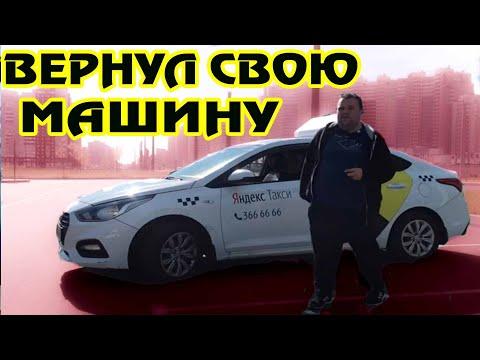 Работа в такси. Сдал парковый автомобиль. Яндекс такси работа.