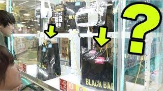 クレーンゲームのBLACK BAGを大量ゲットしてみた!!