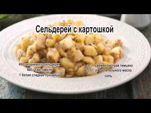 Сельдерей корневой: полезные свойства, рецепты, блюда