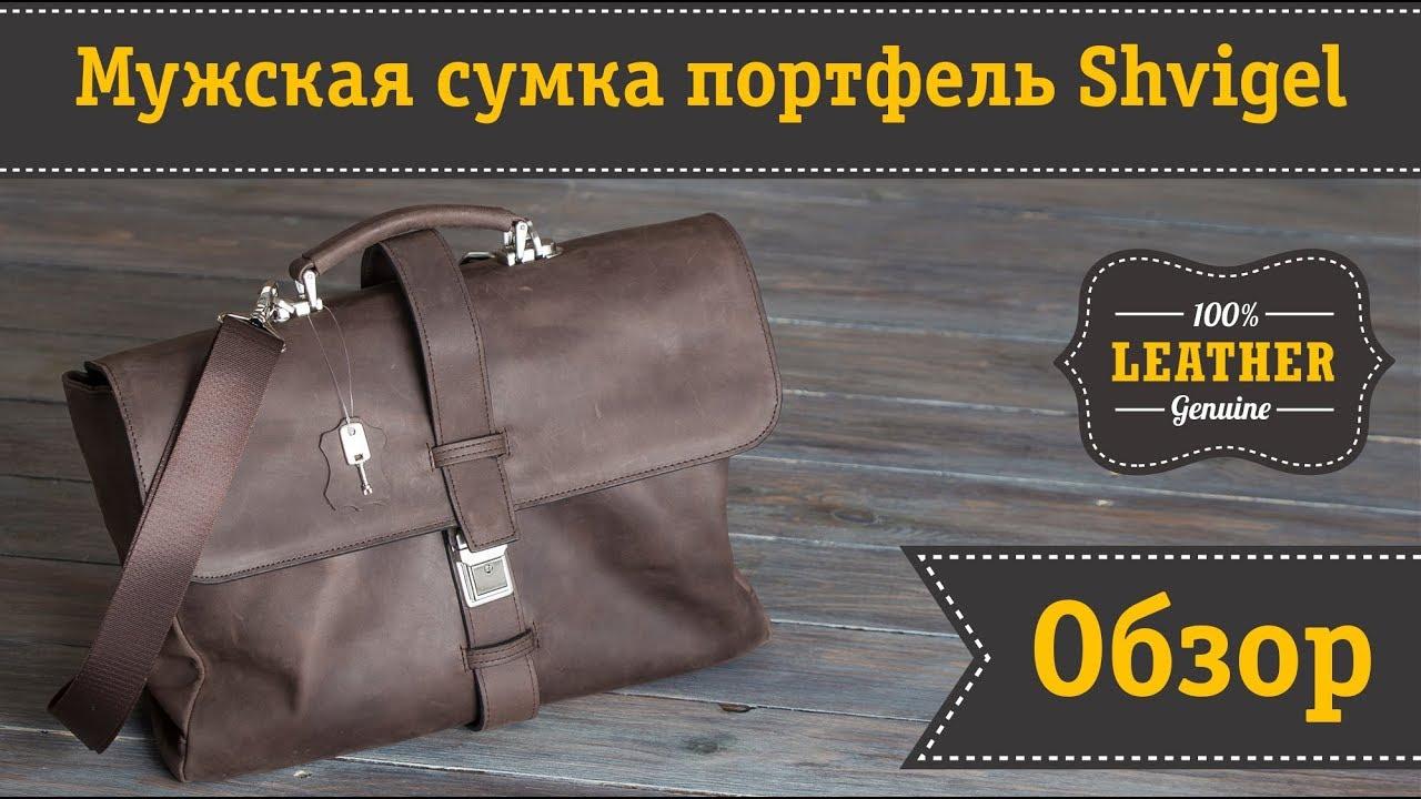 ff388d57333f Кожаная сумка портфель европейского качества Shvigel - YouTube