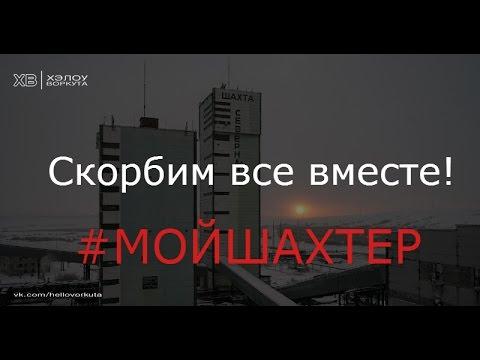 Память погибшим горноспасателям 28.02.2016 в шахте Северная