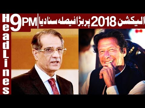ECP requests CJs to provide services of lower judiciary - Headlines & Bulletin 9 PM - 30 March 2018