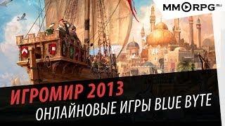 Игромир 2013: Anno Online и Might & Magic: Heroes Online via MMORPG.su