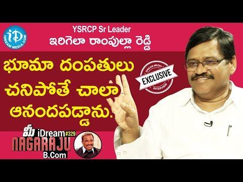 YSRCP Sr. Leader Erigela Rampulla Reddy Full Interview    మీ iDream Nagaraju B.com #329