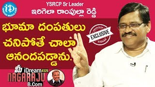 YSRCP Sr. Leader Erigela Rampulla Reddy Full Interview || మీ iDream Nagaraju B.com #329