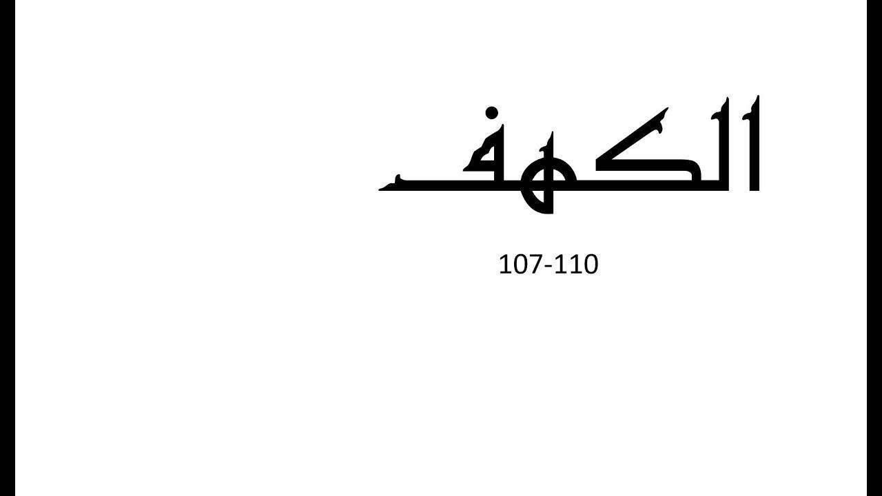 18 Al Kahfi Ayat 107 110 Youtube