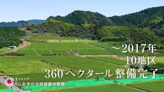 【静岡県のJA】JAチャレンジ 大規模農地整備(JAしみず)