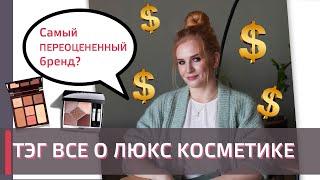 High End Make Up Tag ВСЕ О ЛЮКС КОСМЕТИКЕ Переоценено недооценено любимый люкс бренд и др