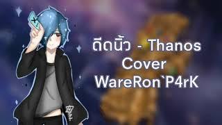 ดีดนิ้ว - (Thanos) | Cover WareRon`P4rK