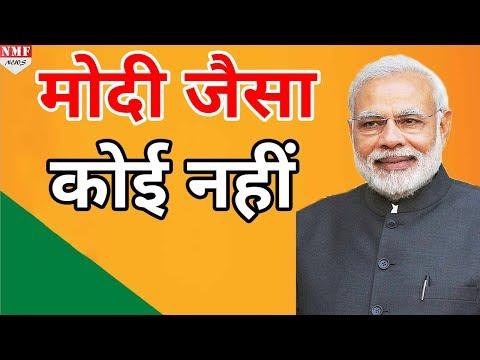 Indira से दोगुने, तो Nehru से चार गुना बेहतर Prime Minister हैं Narendra Modi