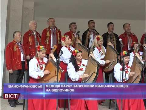 Мелодії парку запросили івано-франківців на відпочинок