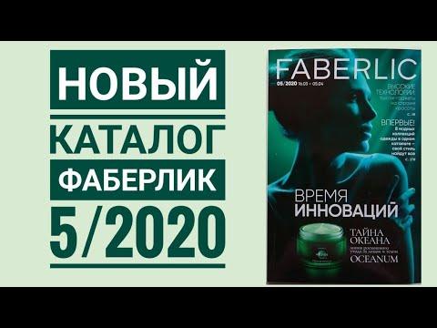 КАТАЛОГ ФАБЕРЛИК 5/2020