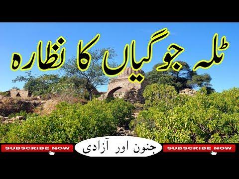 Tilla Jogian Jhelum Pakistan || ٹِلہ جوگیاں جہلم پاکستان