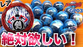 ultraman r/b gashapon r/b crystal 03 review japan ultraman orb damage ver rare