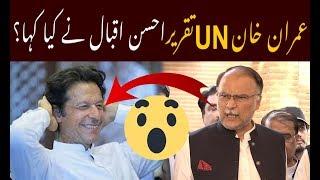 PMLN Leader Ahsan Iqbal's views about Imran Khan's UN Assembly Speech |Dekhty Raho TV|-HD