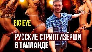 CEКС ШОУ BIG EYE SHOW НА ПХУКЕТЕ - РУССКИЕ МОДЕЛИ 18+