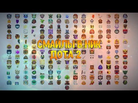 Анимационные смайлы в ник Дота 2.
