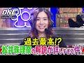 SKE48 松井珠理奈のONE解説が秀逸すぎる!解説・大沢ケンジも絶賛「格闘技偏差値高す…