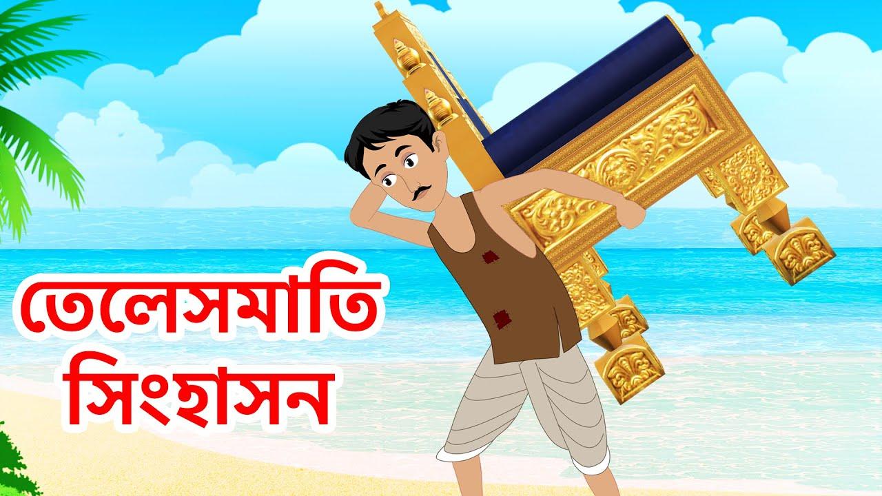 তেলেসমাতি সিংহাসন | Magical Throne | Bangla Cartoon Thakurmar Jhuli Funny Moral Story | ধাঁধা Point