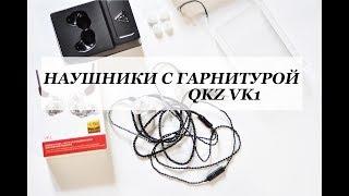Лучшие наушники с гарнитурой QKZ VK1 с AliExpress
