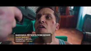Самые кассовые фильмы квартала в российском прокате