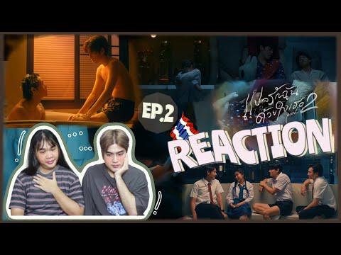 ติ่งไปเรื่อยพารีแอค แปลรักฉันด้วยใจเธอ Part 2 EP.2 ( Thai Reaction Series ) -  นายเต๋คนใจร้าย