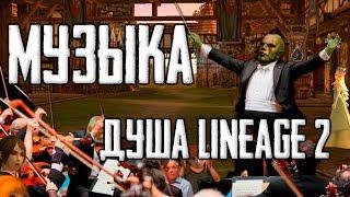 МУЗЫКА в Lineage 2   Кто ОТЕЦ ЭПИЧЕСКИХ саундтреков игры
