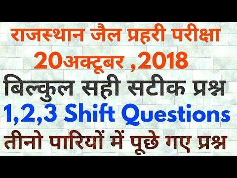 Rajasthan Jail Prahari All Shift Questions...