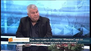 """Как текстовете от пакета """"Макрон"""" ще се отразят на българските превозвачи?"""