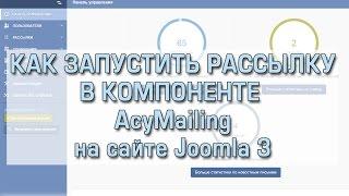 Как запустить рассылку в AcyMailing Joomla 3?