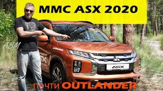 Mitsubishi ASX 2020 - мини Outlander - тест драйв Александра Михельсона