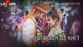 #sadsong #newsong #marathistatus 💝 maza premacha phulpakhru 💝