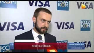 Впервые в Казахстане внедрена система бесконтактных мобильных платежей(Мобильный телефон вместо банковской карточки. Впервые в Казахстане внедрена система бесконтактных мобиль..., 2016-02-05T15:13:21.000Z)