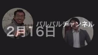 木曜日みんなでパルパル6・福丼さん編