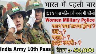 10th पास महिलाओं को Indian Army join करने के लिऐ भर्ती Soldier GD में Women Military Police in Hindi
