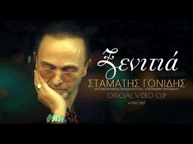 Ξενιτιά - Σταμάτης Γονίδης | Stamatis Gonidis - Ksenitia (Official Video Clip)